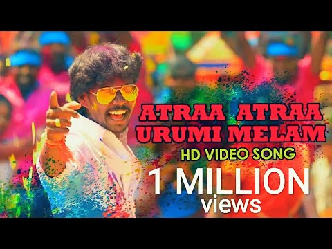ATRAA ATRAA URUMI MELAM HD VIDEO ALBUM SONG by anthakudi ilayaraja அட்ரா அட்ரா உருமிமேளம்