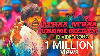 Atraa Atraa Urumi Melam | Oficial Hd Album Song | By Anthakudi ilayaraja | அட்ரா அட்ரா உருமி