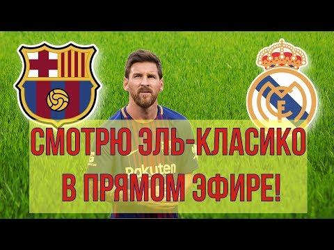 Барселона – Реал Мадрид   Смотрю Эль-Класико в прямом эфире