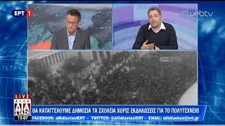 Η ΟΙΕΛΕ για τα σχολεία που δεν θα τιμήσουν το Πολυτεχνείο   16/11/18   ΕΡΤ