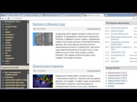 Интернет-ресурсы, используемые в курсе (Основы HTML и CSS)
