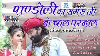 पंडोली का सगस जी के चाल घरनार - Rajasthani DJ Song Brand New | FULL Audio | YUVRAJ MEWADI