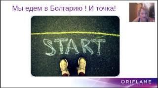 Все на Старт в Болгарию!(Присоединяйтесь! Построим бизнес вместе! Заполните анкету на сайте http://p1.stroimbusiness.ru/ С уважением, Надежда..., 2016-08-24T18:34:17.000Z)
