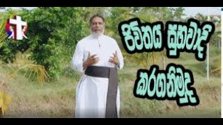 Catholic Sinhala Preaching Thought For The Day   10th   August   2020