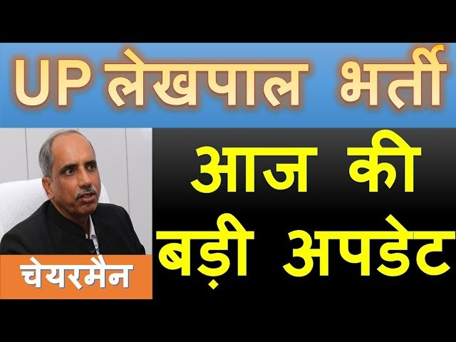 UPSSSC UPDATE- ?????? ????? ?? ???? ??? || up lekhpal vacancy  2018 || upsssc latest news today