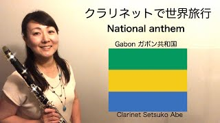 République du Gabon / Gabon National Anthem 国歌シリーズ『ガボン共和国』Clarinet Version
