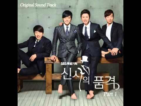 A Gentleman's Dignity OST 06. 널 보면 말이야 — 견우 - When I Look At You / Kyun Woo (M Signal)
