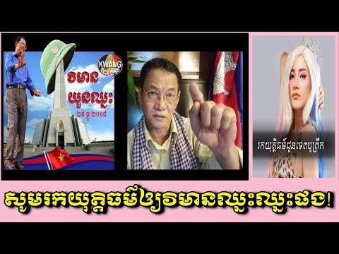 នយោបាយចាញ់ចាញ់របស់ សម រង្ស៊ី _ Khan Sovan, Hun Sen, Kem Sokha, Sam Rainsy, Cambodian Politicians