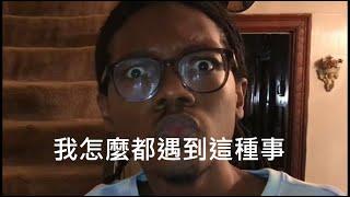 當你沒拿發票 (中文字幕) HARDSTOP LUCAS