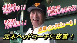 元木ヘッドコーチに密着📹開幕まで約1か月⚾直撃インタビューも!