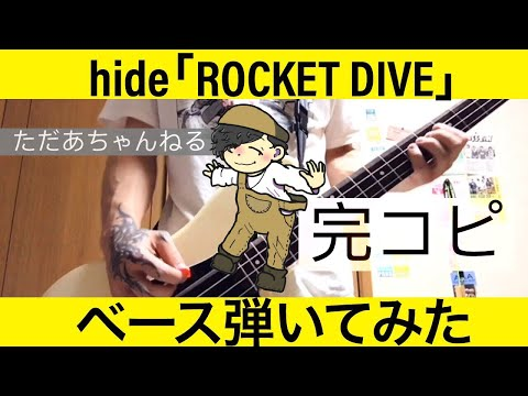 【ベース】hide With Spread Beaver「ROCKET DIVE」弾いてみた【ピック弾き】Bass Cover