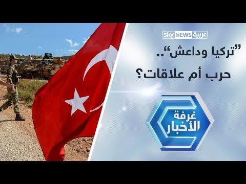 تركيا وداعش.. حرب أم علاقات؟  - نشر قبل 3 ساعة