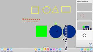 Интерактивная доска. Инструменты ПО. Геометрические формы. Урок 2