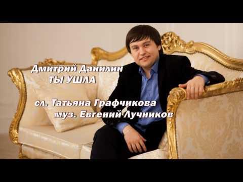 Дмитрий Данилин - Ты ушла