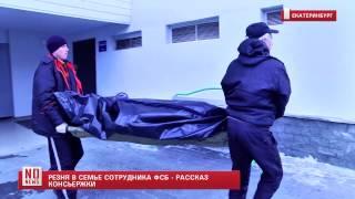 Резня в семье сотрудника ФСБ -  рассказ консьержки