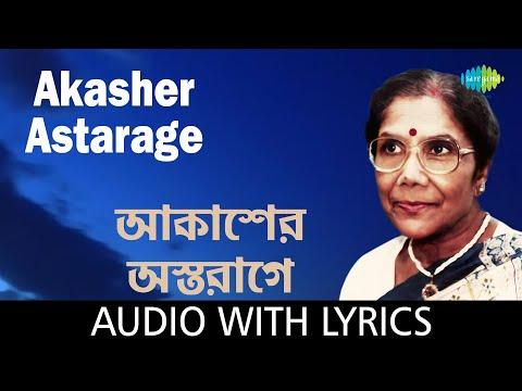 Akasher Astarage With Lyrics | Sandhya Mukherjee | Hemanta Mukherjee