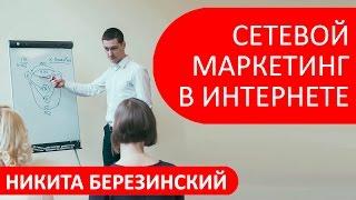 Сетевой маркетинг в интернете. МЛМ в интернете с Сибирским Здоровьем