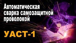 Автоматическая сварка самозащитной проволокой установкой УАСТ 1(УАСТ-1 - установка для автоматической сварки неповоротных стыков трубопроводов диамет-ром минимальный..., 2013-09-27T05:38:10.000Z)