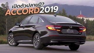 จ่อเปิดตัวในไทย All-New 2019 Honda Accord โฉมใหม่ มาเพื่อสกัด Camry 2019