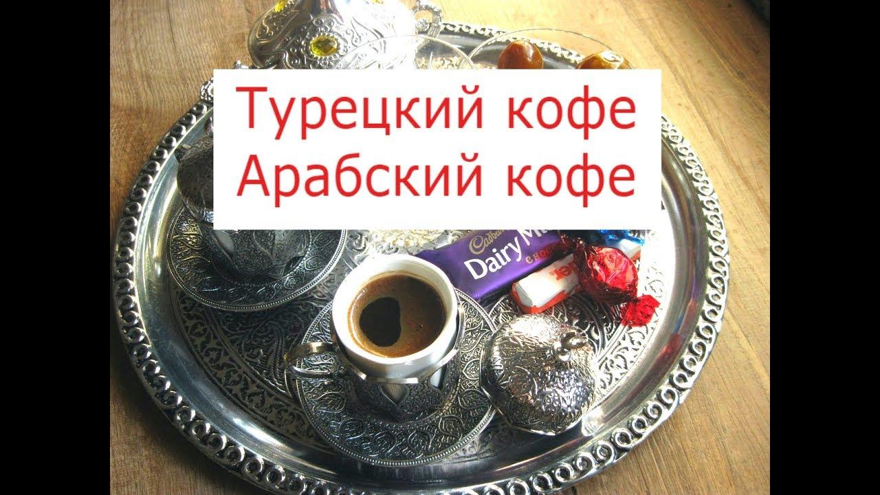 Как сделать вкусный кофе на турке 179