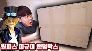 원피스 피규어 랜덤박스 7종 개봉!! (퀄리티가...?…
