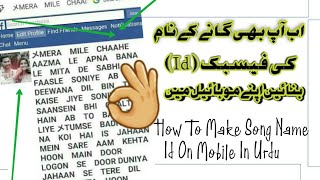 How To Make Song Name Id On Facebook || Latest Updates 2018 ||