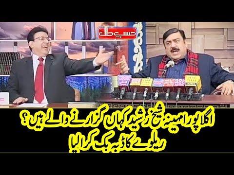 Sheikh Rasheed Ka Aik Anookha Faisla - Hasb e Haal - Dunya News