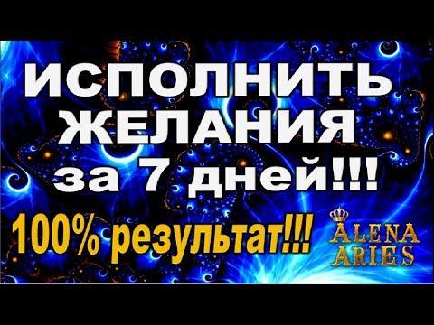 ИСПОЛНЕНИЕ ЖЕЛАНИЙ за 7 дней!!!//гадание онлайн  таро/эзотерика/нумерология