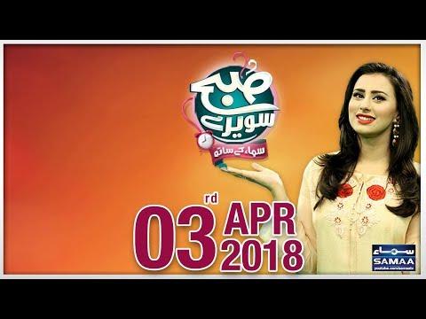 Subah Saverey Samaa Kay Saath | SAMAA TV | Madiha Naqvi | 03 March 2018