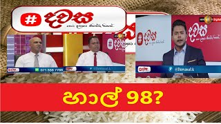 හාල් 98? #දවස #dawasa   20th December 2019 Thumbnail