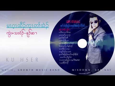 Karen Song- Ku Hser (Audio) (ORG)