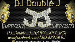 구독+좋아요 DJ Double J HAPPY 2017 MIX 클럽노래연속듣기 최신클럽음악 1월 최신곡 다시듣기 연속재생