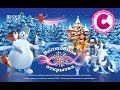 открытка / СЮРПРИЗ от Деда Мороза / Живая открытка