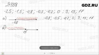 № 338 - Математика 6 класс Зубарева