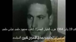 الخائن الذي اعادتة المخابرات المصرية في صندوق