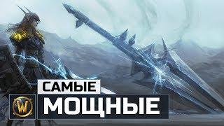 7 Самых мощных оружий в World of Warcraft