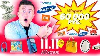 ЗАКУПИЛСЯ на 60 000 РУБЛЕЙ на РАСПРОДАЖЕ 11.11 Aliexpress! Сколько я СЭКОНОМИЛ?