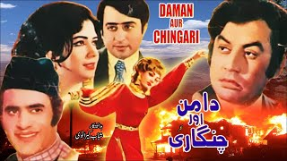 DAAMAN AUR CHINGARI - MOHD. ALI, ZEBA, NADEEM & AALIYA - OFFICIAL PAKISTANI MOVIE