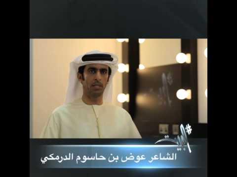 31e0ea149 الشاعر عوض الدرمكي - برنامج البيت - الموسم الثاني - YouTube
