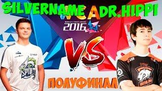 WCA2016. Полуфинал SilverName vs Dr.Hippi.