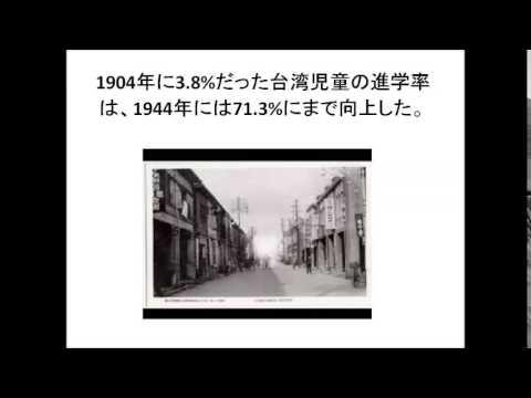 台湾の今日は、日本の統治成功にある!!