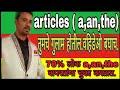 हा हिडिओ बघितल्यानंतर (articles) a,an,the तुमचे गुलाम होतील.part 2 In Marathi Free online education