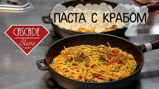 Паста с Камчатским крабом ( Slava cook )