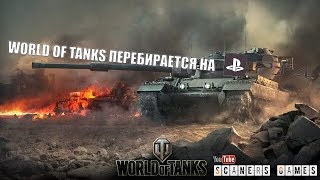 World of Tanks - Coming Soon To Playstation 4 | Танки на Плейстейшен 4