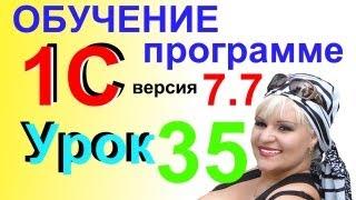 Обучение 1С 7.7 Получение наличных с р/с урок 35