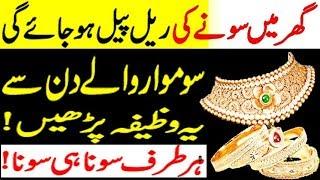 Sona Ya Gold Hasil Karne Ka Wazifa   Wazifa Dor Dolat   Wazifa for Ameeri   Islam Advisor