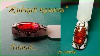 Жидкий камень и Литье на ногтях. Дизайн ногтей Брошь.