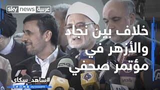 خلاف بين أحمدي نجاد والأزهر في المؤتمر الصحفي
