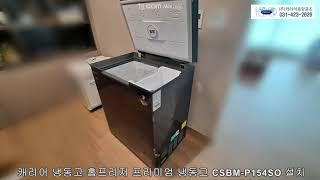 캐리어 냉동고 홈프리저 프리미엄 냉동고 CSBM-P15…