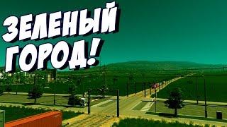 Cities: Skylines - Самый зеленый ГОРОД! #31